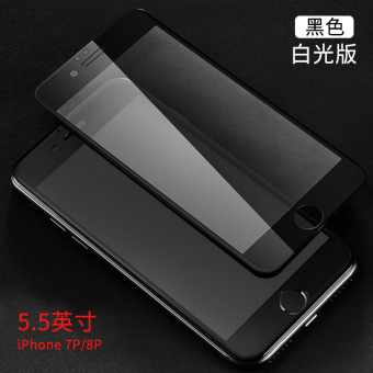 Icon iphone8/7 plus/3D/i7 full screen full coverage Blueray film glass explosion-proof membrane