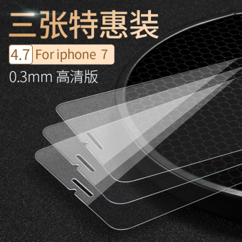 Iphone7/7 plus Apple glass mobile phone protector Film