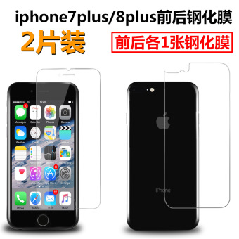 Plus iphone8 front and back Apple glass Blueray protector Film