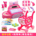 Baby children's shopping cart Model cash register Machine