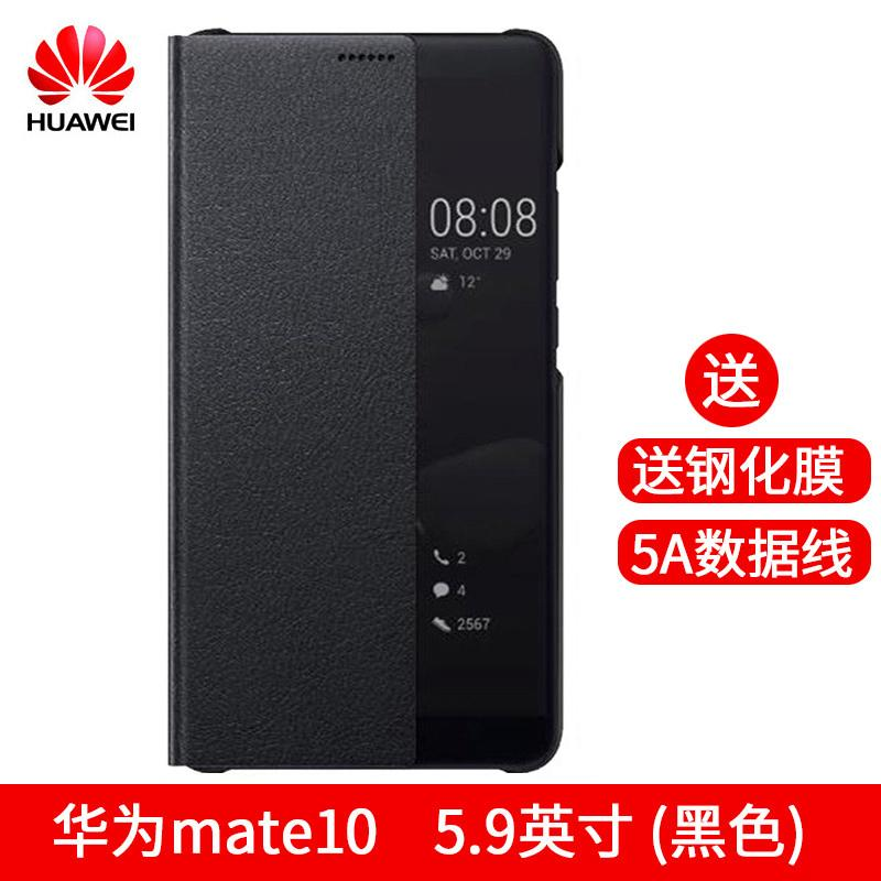 Huawei Mate10pro Phone Case Intelligent Panoramic View Origional Product Leather Case Mate10 Shatter-resistant Phone