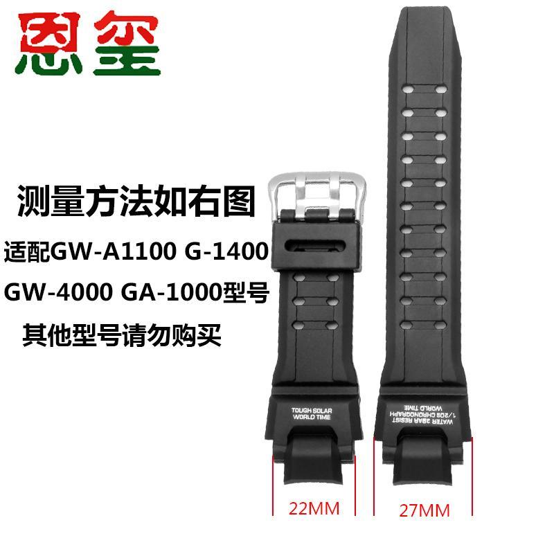 5f161ccc27f6 Well Xi Silicone watch watches Strap Adaptation Casio GW-A1100 G-1400 GW-