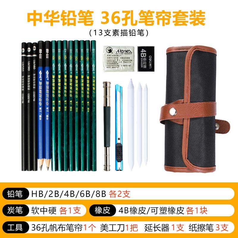 Chinese MARCO Deli Sketch Set Beginners Sketch Tool Kit Drawing Pen Pencil Profession Sketching Pencil Charcoal