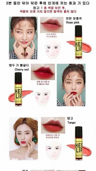 Lip and Cheek Tint Toni Moly (Tango)