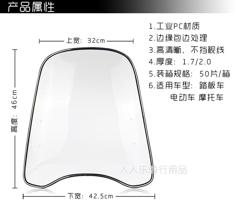 Factory Direct Selling Electric Motorcycle Windshield General Pc Windshield Widened Edge Windscreen By Peters Store.