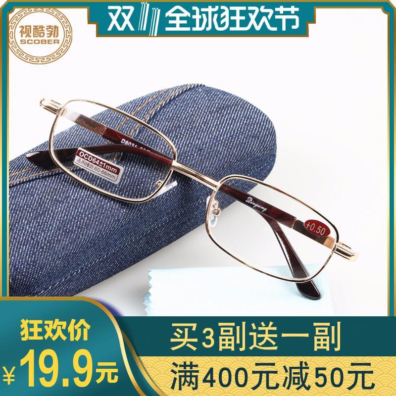 d65c469cd66 Product 50-800 of Presbyopic Glasses man Brand shi shang nan nv Glass Cover  Presbyopia