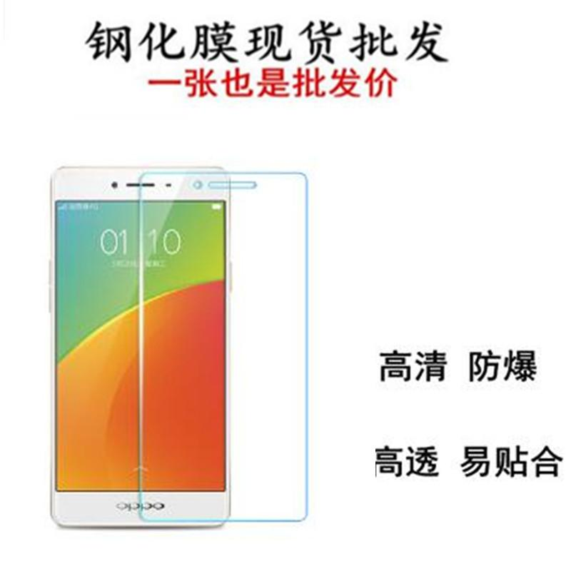 Oppo A57/A53/A51/a59s/R7/r7plus explosion-proof tempered