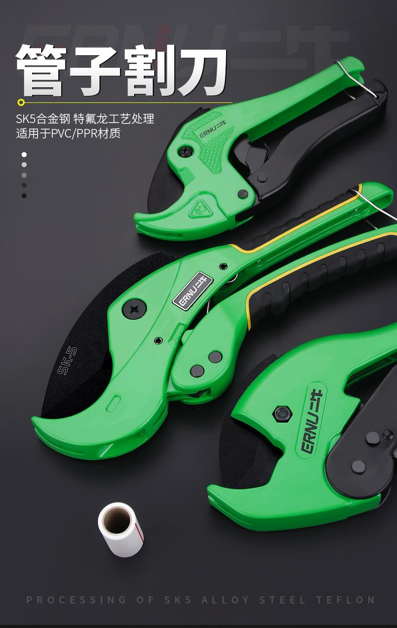 32-65mm PVC Pipe Cutter PPR Pipe Cutter