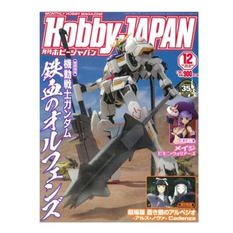 Bandai 4910081271250 Hobby Japan Magazine Dec 2015