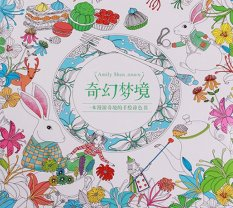 HengSong Secret Garden An Inky Treasure Hunt And Coloring Book Fantasy Dream 48 Pages Chinese