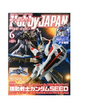 Bandai 4910081270666 Hobby Japan Magazine Jun 2016 Price Philippines
