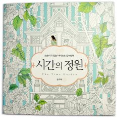 Zen The Time Garden Adult Anti Stress Coloring Book