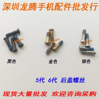 4S/6 splus/6plus special tail plug screws
