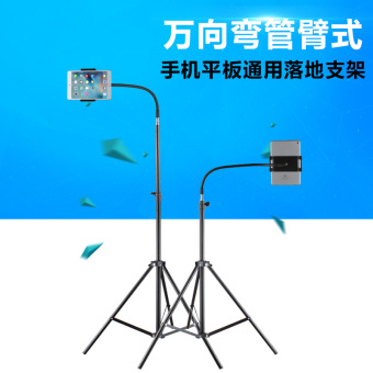 Lazy Mobile Phone live support floor Tripod