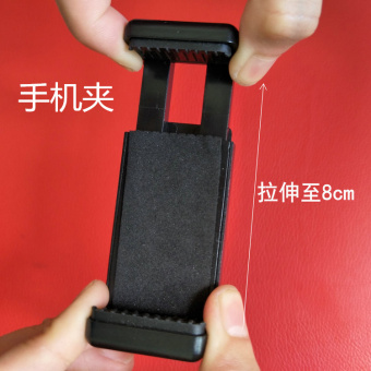 Mobile phone self-timer lever clip Tripod