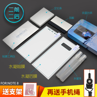 Move to send note8/S8/S8 full screen cover screen protective mobile phone protector Soft Film