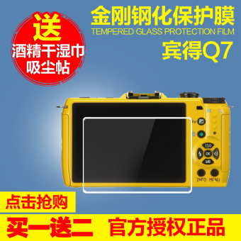 Pentax Q7 camera tempered Diamond Film