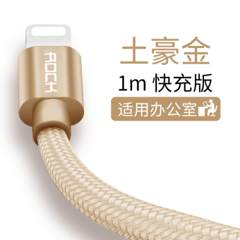 Rock iphone8/iphone5s/7 plus charging cable Apple phone line data cable
