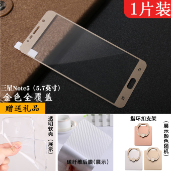 Samsung note5/note5/note5 phone tempered Film
