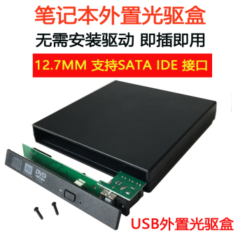 SATA ide to USB mobile drive box external drive box