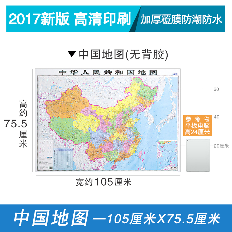 Philippines 105cm map china map chinese world map wall sticker 105cm map china map chinese world map wall sticker gumiabroncs Choice Image
