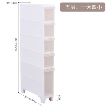 14cm drawer-style plastic storage rack