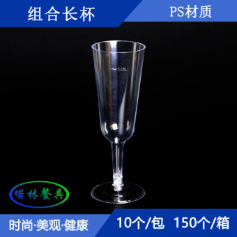 150ml transparent combination of long cup plastic cup