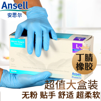 Ansell 447x nitrile rubber home medical laboratory room gloves disposable gloves