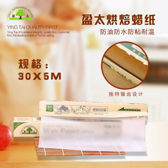 Baking packaging soap a roll wax paper fresh paper