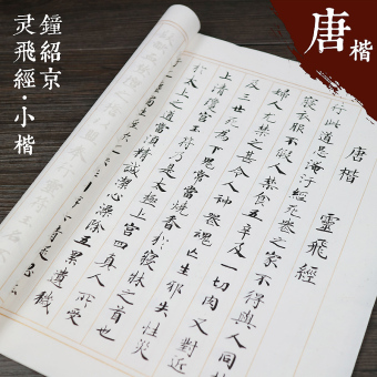 Copy copybook Heart Sutra handwritten BENSE.O calligraphy practice paper rice paper