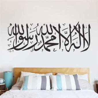 Islamic Bismillah Muslim Wall Sticker Art Arabic Calligraphy Decal Decoration Price Philippines