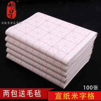 M word grid four foot four open calligraphy practice paper rice paper