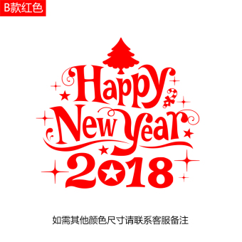 New Year's Day Christmas tree shop adhesive paper wall stickers