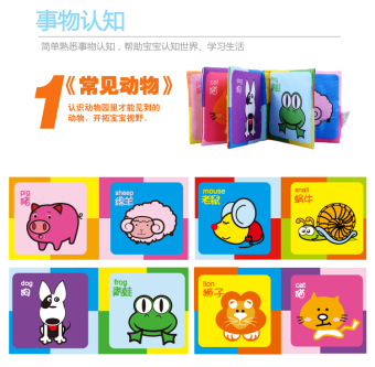 Baobao infants and children early childhood dimensional cloth book