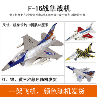 Diyaduo model helicopter children's toys airplane