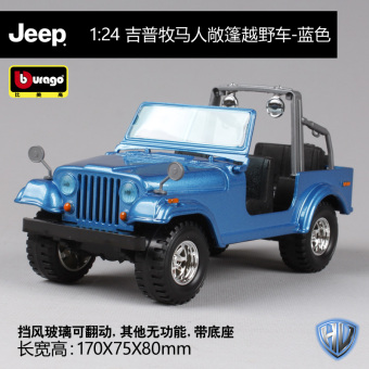 Mei Chi figure 24 jeep model alloy car models car model