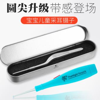 Stainless steel curved tweezers ear cleaner shining ershao