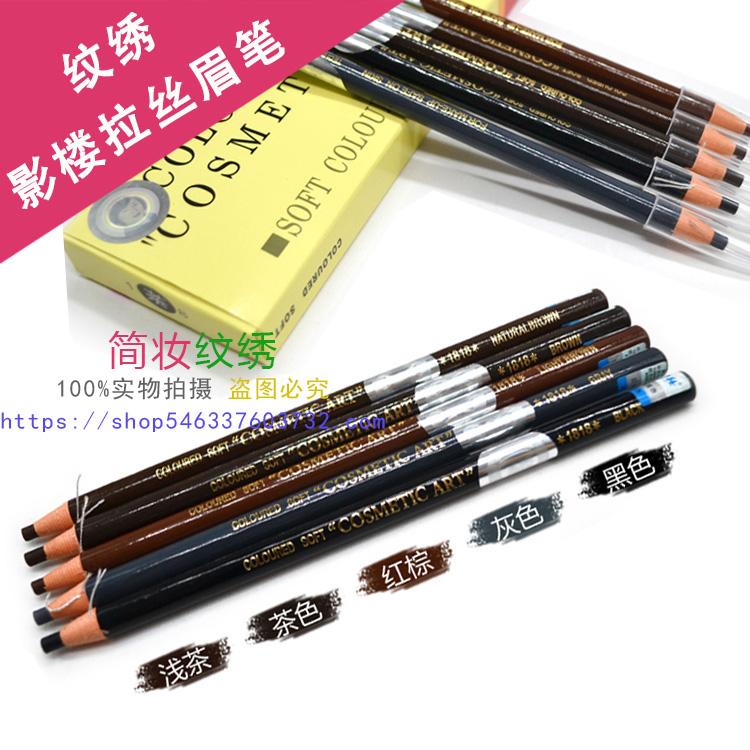 Studio Makeup Genuine Waterproof Eyeliner Ribbon Eyebrow Pencil