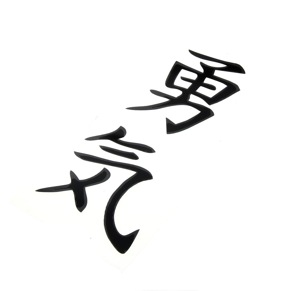 Courage Kanji Vinyl Sticker Decal JDM Japanese Letter Car Stickers Reflective