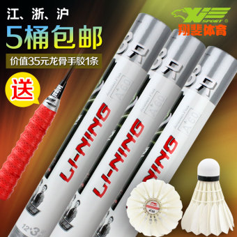 Li Ning lining 15 loaded shuttlecock resistant to play