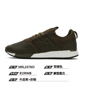 Royston: Review New Balance mrl247ve casual New style men's ...