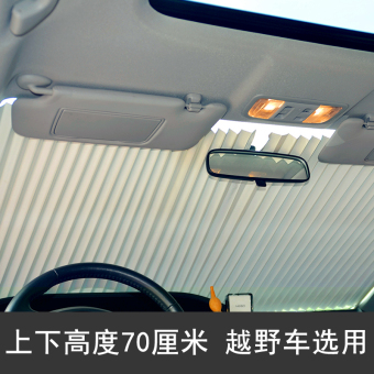 Car Sun Shade glass window sunscreen insulated cover