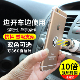 Magnetic navigation holder car mounted mobile phone