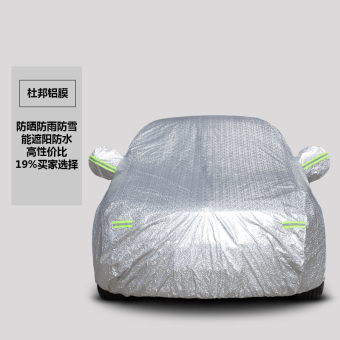 Nissan NISSAN sunscreen water resistant insulated car cover special sewing