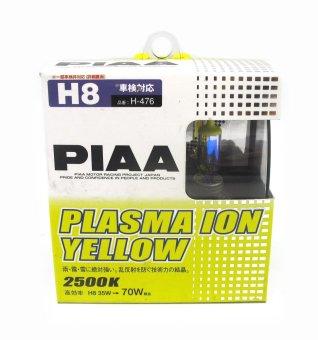 PIAA H-476 H8 2500K Plasma Ion Yellow Set of 2